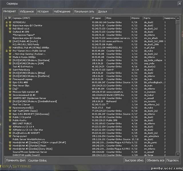 Патч для поиска серверов в интернете cs 1.6 и css.